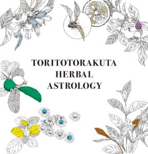 トリトトラクタ ハーバル アストロロジー
